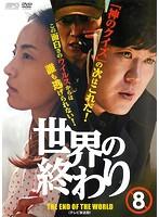 世界の終わり<テレビ放送版> Vol.8