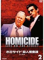 ホミサイド 殺人捜査課 シーズン1 Vol.02