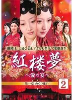 紅楼夢〜愛の宴〜<第一章 めぐり逢い> Vol.1