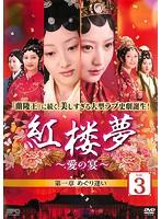 紅楼夢〜愛の宴〜<第一章 めぐり逢い> Vol.3