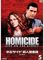 ホミサイド 殺人捜査課 シーズン1 Vol.05