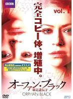 オーファン・ブラック~暴走遺伝子 vol.1