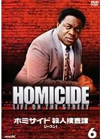 ホミサイド 殺人捜査課 シーズン1 Vol.06