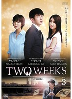 TWO WEEKS<テレビ放送版> Vol.3