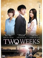 TWO WEEKS<テレビ放送版> Vol.4