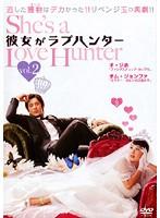 彼女がラブハンター Vol.2