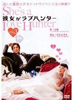 彼女がラブハンター Vol.3