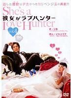 彼女がラブハンター Vol.4