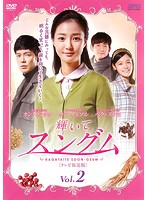輝いてスングム<テレビ放送版> Vol.2