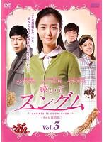輝いてスングム<テレビ放送版> Vol.3