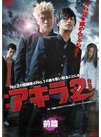 映画 アキラNo.2 完全版 前篇