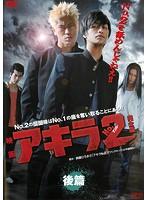 映画 アキラNo.2 完全版 後篇