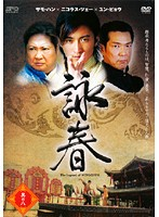 詠春 The Legend of WING CHUN 其の八