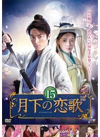 月下の恋歌 Vol.15