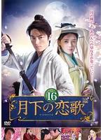 月下の恋歌 Vol.16
