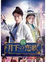 月下の恋歌 Vol.18