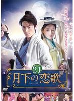 月下の恋歌 Vol.21