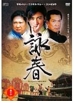 詠春 The Legend of WING CHUN 其の十