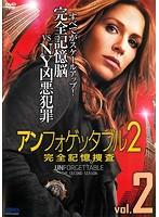 アンフォゲッタブル2 完全記憶捜査 Vol.2