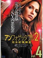 アンフォゲッタブル2 完全記憶捜査 Vol.4
