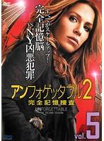 アンフォゲッタブル2 完全記憶捜査 Vol.5
