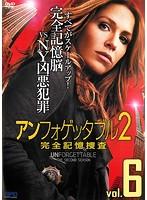 アンフォゲッタブル2 完全記憶捜査 Vol.6