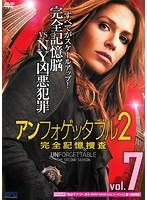 アンフォゲッタブル2 完全記憶捜査 Vol.7