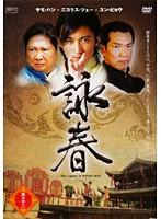 詠春 The Legend of WING CHUN 其の十二
