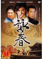 詠春 The Legend of WING CHUN 其の十参