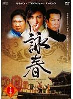 詠春 The Legend of WING CHUN 其の十四