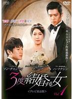 3度結婚する女<テレビ放送版> Vol.1