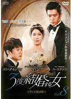 3度結婚する女<テレビ放送版> Vol.8