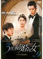 3度結婚する女<テレビ放送版> Vol.9