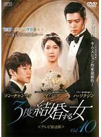 3度結婚する女<テレビ放送版> Vol.10
