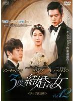 3度結婚する女<テレビ放送版> Vol.12