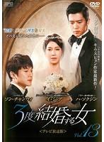 3度結婚する女<テレビ放送版> Vol.13