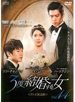 3度結婚する女<テレビ放送版> Vol.14