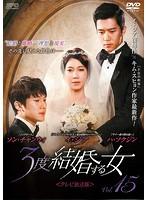 3度結婚する女<テレビ放送版> Vol.15