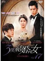 3度結婚する女<テレビ放送版> Vol.17