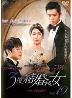 3度結婚する女<テレビ放送版> Vol.19