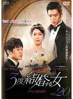 3度結婚する女<テレビ放送版> Vol.20