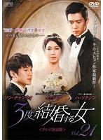 3度結婚する女<テレビ放送版> Vol.21
