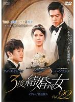 3度結婚する女<テレビ放送版> Vol.22
