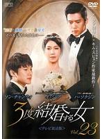 3度結婚する女<テレビ放送版> Vol.23