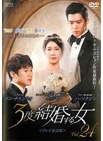 3度結婚する女<テレビ放送版> Vol.24