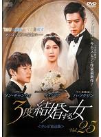 3度結婚する女<テレビ放送版> Vol.25