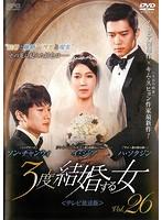 3度結婚する女<テレビ放送版> Vol.26