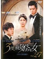 3度結婚する女<テレビ放送版> Vol.27