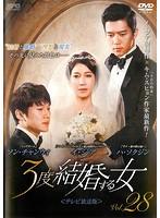 3度結婚する女<テレビ放送版> Vol.28