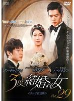 3度結婚する女<テレビ放送版> Vol.29